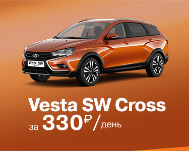 Vesta SW Cross за 330 руб/день
